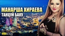 Манарша Хираева - Танцуй Баку аварские песни 2018 Official video