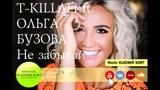 T-KILLAH ft. ОЛЬГА БУЗОВА - НЕ ЗАБЫВАЙ (Remix Vladimir Kort )