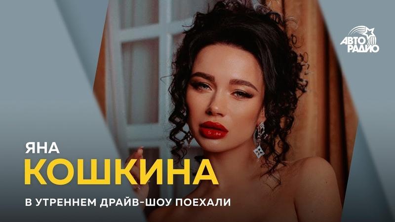 Яна Кошкина в Драйв-Шоу Поехали на Авторадио. Эфир от 14.02.19