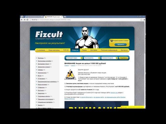 Fizcult.by Розыгрыш акции на 5 миллионов рублей