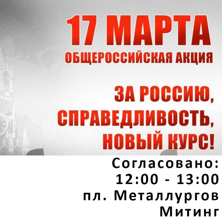 "Афиша Волгоград Митинг: ""За Справедливость! За Новый курс!"""