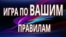 6. Вадим Зеланд - Игра по ВАШИМ правилам.