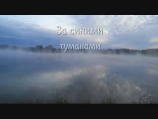 Наталья Бучинская — За синими туманами...