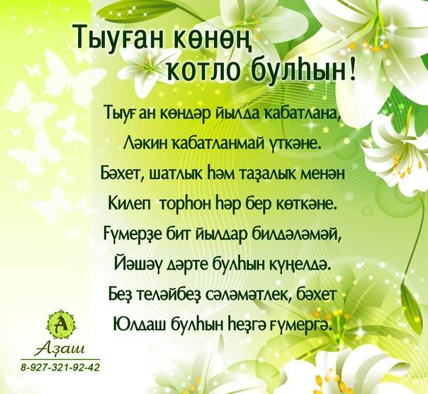 Поздравления на башкирском языке 50 лет