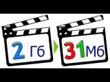 Как уменьшить (сжать) размер видео без потери качества. САМЫЙ ПРОСТОЙ способ!!!