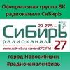Радиоканал СиБирЬ - официальная группа