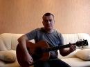 Песня Одинокая женщина. Автор-исполнитель Владимир Детков г.Горловка, Донбасс