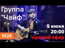 Крыша 24 - Группа Чайф - ПРЯМОЙ ЭФИР - Москва 24