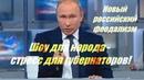 Что думает британец знающий русский язык о прямой линии с Путиным