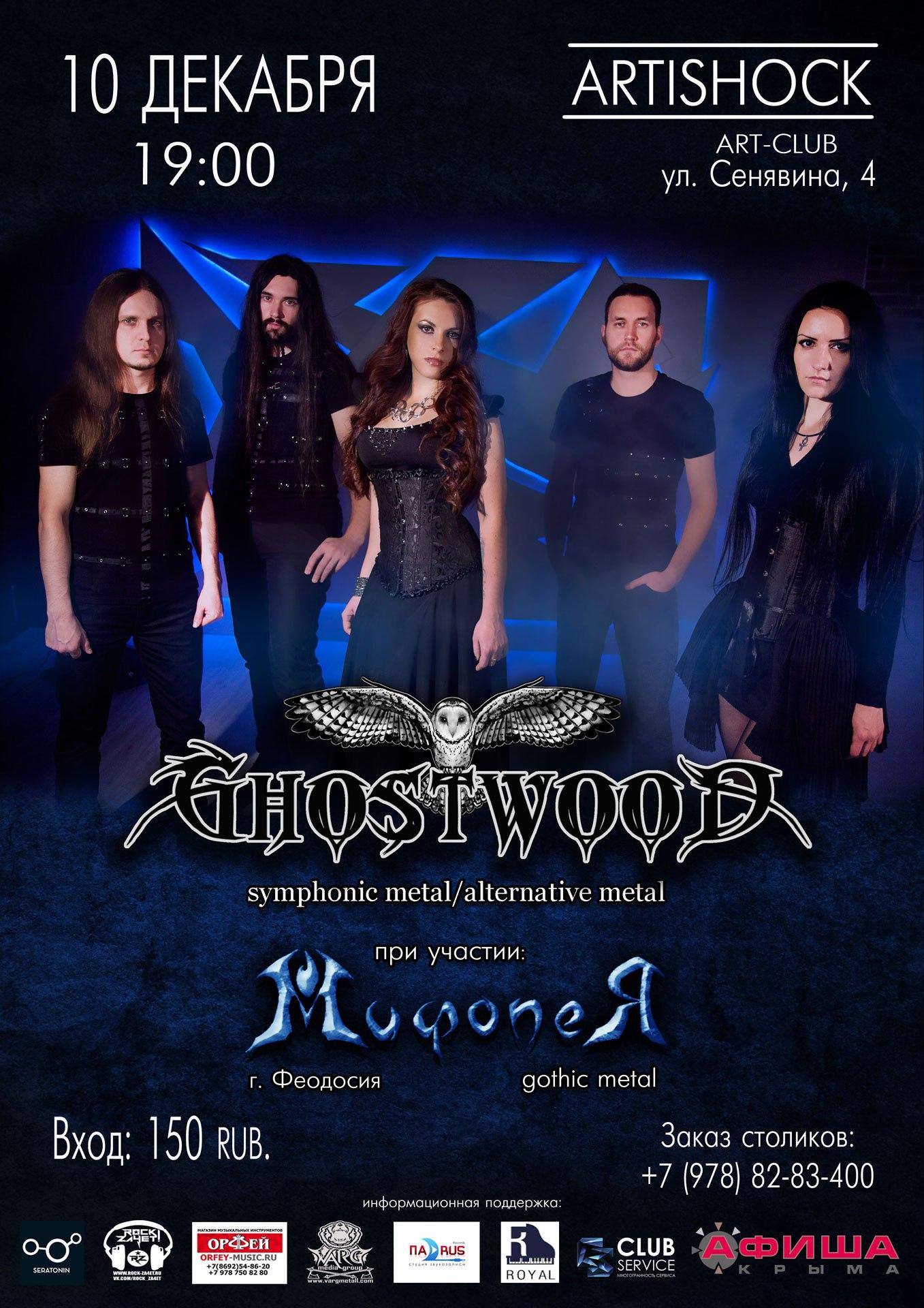 ghostwood artishock