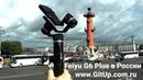 Feiyu tech G6 PLUS новый стабилизатор для беззеркальных камер, экшн камер, телефонов