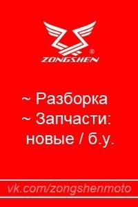 Запчасти на ZS200GY-2 из сети, или мото на розбор. Добавляйте свои ссылки 1XDLzPg5jJM