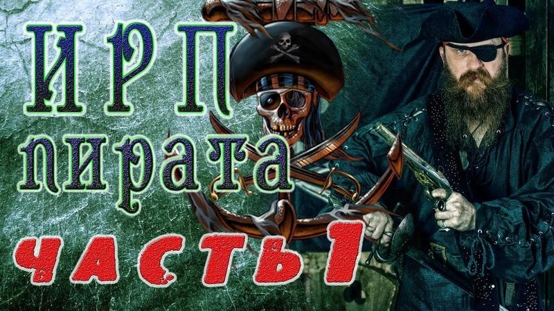 ИРП пирата карибского моря Часть I.