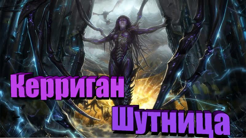 Шутница Керриган Прохождение 2.1 ♠ Starcraft II