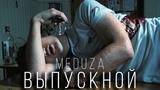 ВЫПУСКНОЙ Пародия MATRANG - Медуза 16+