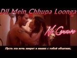 Dil Mein Chhupa Loonga - Wajah Tum Ho [Версия без цензуры] (рус.суб.)