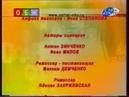 Концовка сериала О.Б.Ж. (СТВ REN TV, 2003)