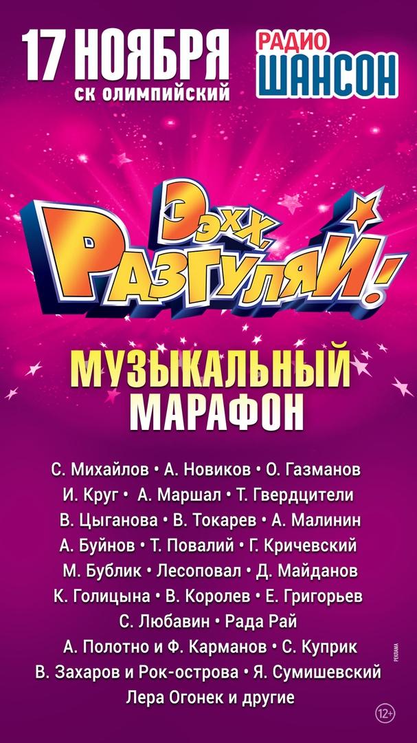 Афиша Москва Музыкальный марафон «Ээхх, Разгуляй!»