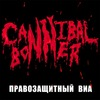 ВИА Cannibal Bonner