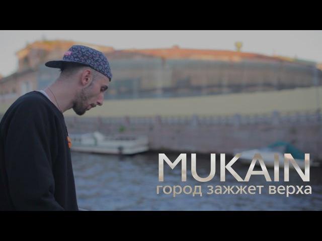 Mukain - Город зажжёт верха