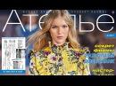 «Ателье» № 08/2017 (август). Видеообзор листаем журнал «М. Мюллер и сын» node/75604