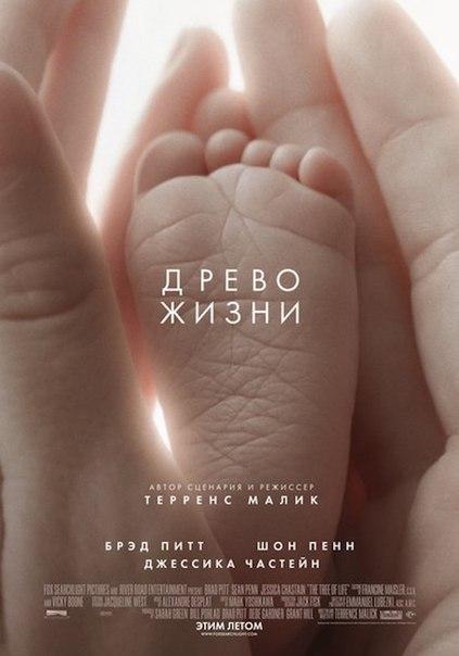 Древо жизни (2010) ???? Оскар, 2012 год