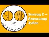 ЯРИК — интервью с Александром Зубовым (часть 2)