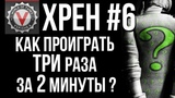 Худший Реплей Недели (#ХРеН 6) со Вспышкой #worldoftanks #wot #танки — [http://wot-vod.ru]