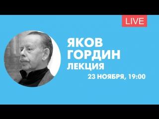 Лекция Якова Гордина о дворцовых переворотах. Онлайн-трансляция