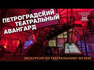 Видео-экскурсия по Театральному музею «Петроградский театральный авангард»