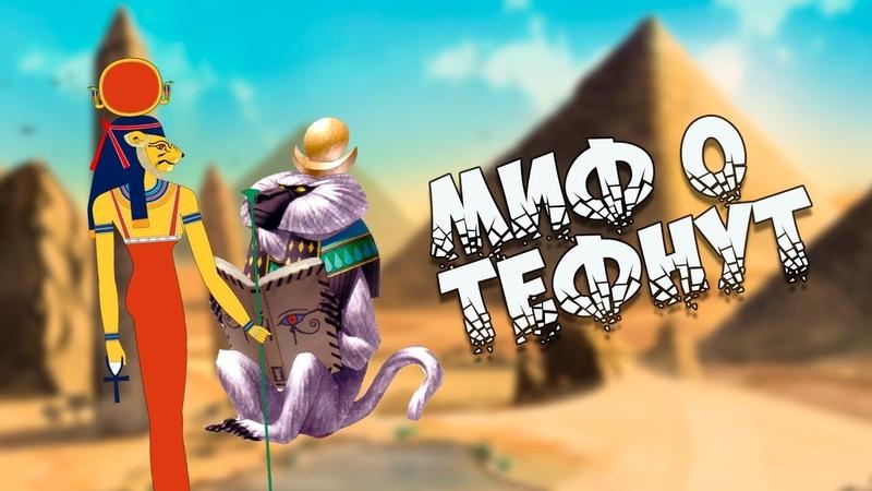 Египетская мифология: Миф о Тефнут