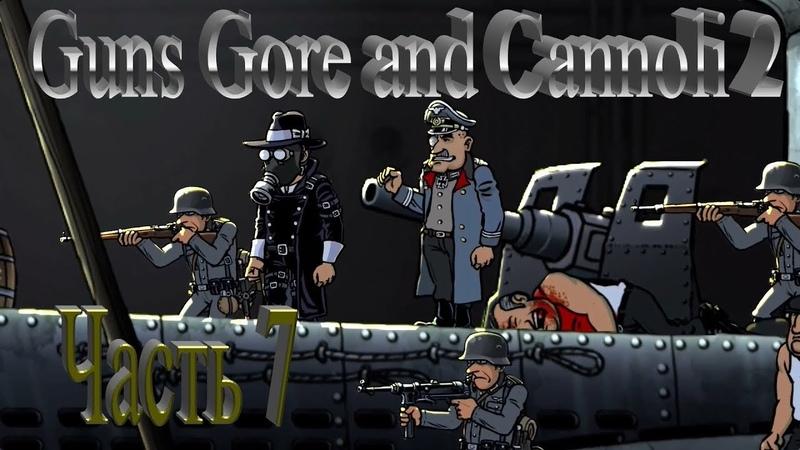 Убойное и упоротое прохождение Guns Gore and Cannoli 2 (Часть 7)