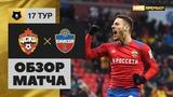 ЦСКА - Енисей - 2:1. Обзор матча, Российская Премьер-Лига, 17 тур 08.12.2018