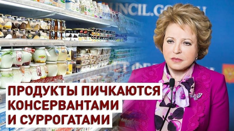 Матвиенко возмущена качеством продуктов в российских магазинах