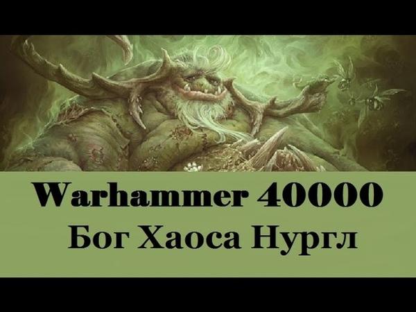 Warhammer 40000 Бог Хаоса Нургл