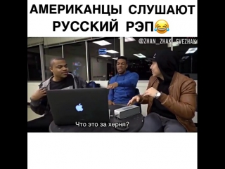 Американцы слушают русский реп