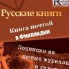 Russkaia-lafka.com   Русские книги в Европе. Кни