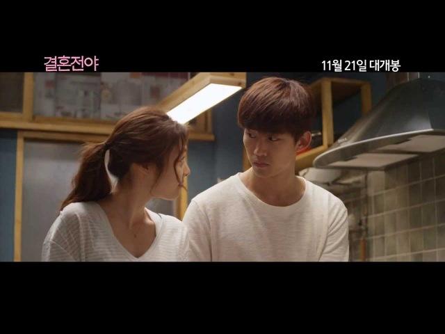 영화 결혼전야(Marriage Blue, 2013) OST - 결혼전야 M/V