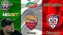 Рома - Кальяри ● Прогноз на футбол и Обзор матча от Феди БОТА ● 27.04.2019