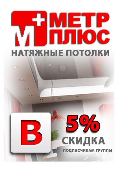 Скидка на натяжные потолки подписчикам Полоцка