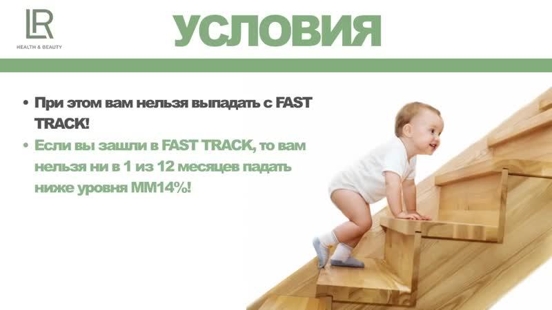 Генрих , fast track.