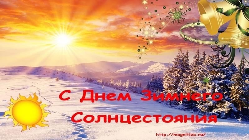 Ритуалы на Зимнее солнцестояние