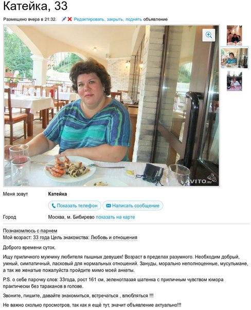 Москва знакомство на авито он ищет ее