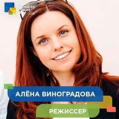 Алена Виноградова