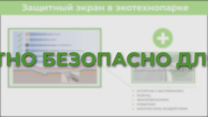 Официальный ролик от экотехнопарка Шиес.