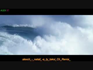 alexch_natali_a_ty_takoi_Alex_Ch_Remix_kdsIgH7FyMo-spcs.me.mp4