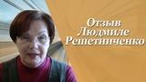 Отзыв Людмиле Решетниченко на скайп-консультацию от Веры Абушик