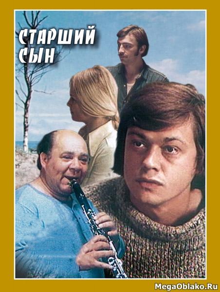Старший сын (2 серии из 2) (1975/DVDRip) + AVC