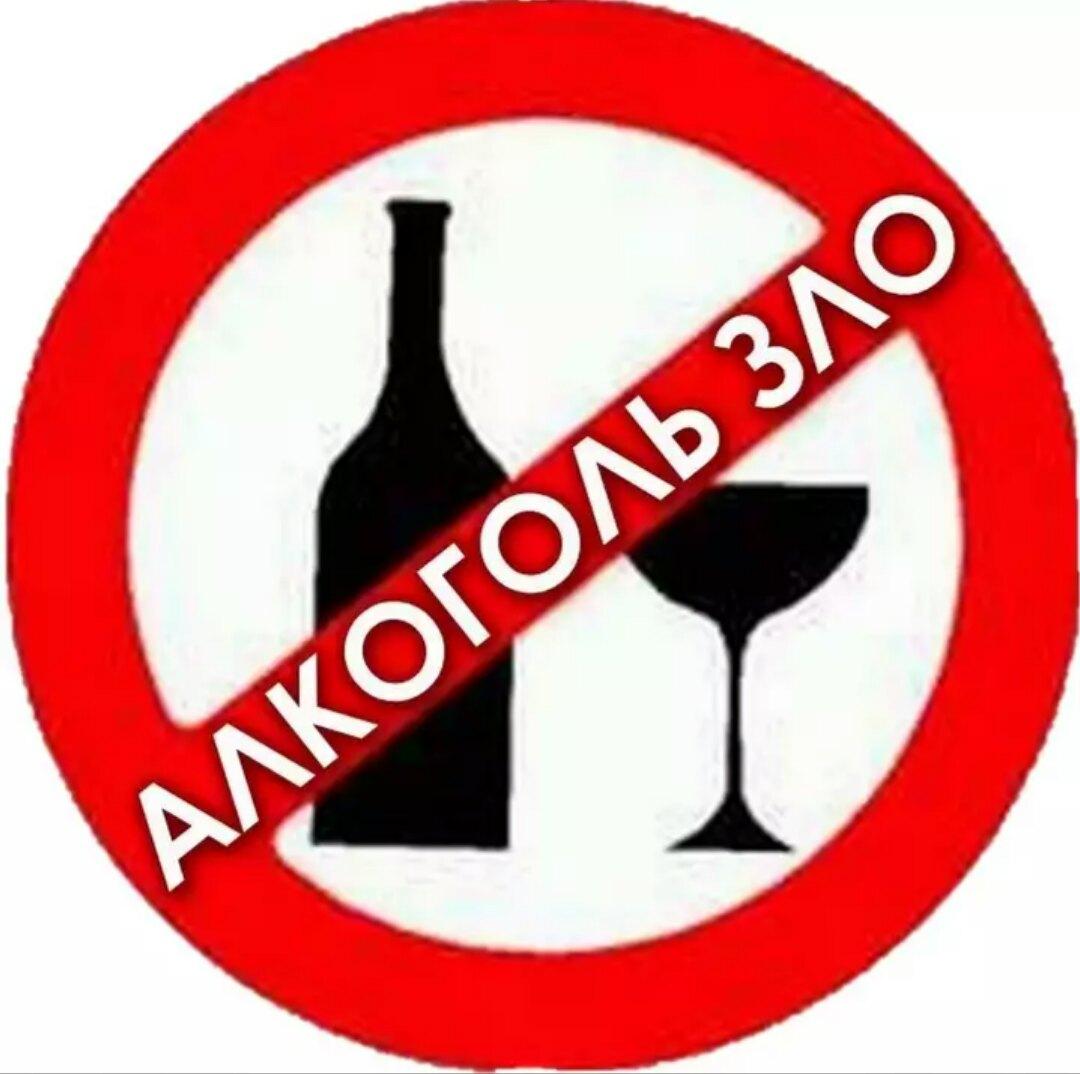 Картинки про алкоголь вред здоровью смешные