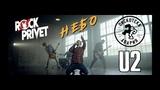 Дискотека Авария U2 - Небо (Cover by ROCK PRIVET )